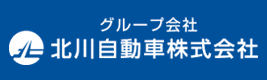 北川自動車株式会社