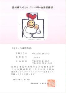 愛知県ファミリーフレンドリー企業登録証